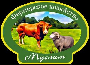 "фермерское хозяйство ""Муслим"" мясо оптом"